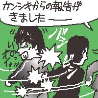 「853〜刑事・加茂伸之介」第2話