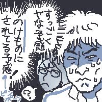 「853〜刑事・加茂伸之介」第3話