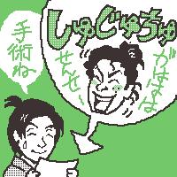 JIN-仁-第四話①