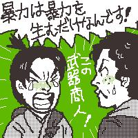 JIN-仁-第六話