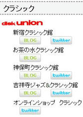 diskUNIONクラシック 各店案内