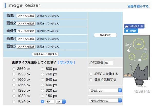 image Resizer(イメージリサイザー)