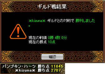 gv_080217_vs_kizuna_4.jpg