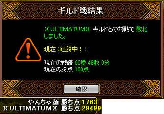 gv_080214_vs_ultimatumu_4.jpg