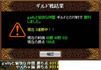 gv_080210_vs_galfy_3.jpg