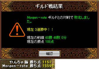 gv_080207_vs_morgen_4.jpg