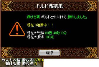gv_080131_vs_kagayakerutubasa_2.jpg