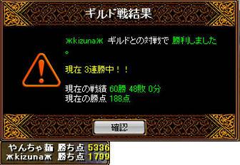 gv_080124_vs_kizuna_3.jpg