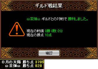 gv_080218_vs_chabatake_2.jpg