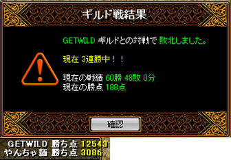gv_080221_vs_getwild_5.jpg