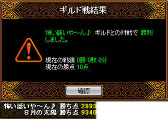 gv_080225_vs_kowaihanasi_5.jpg