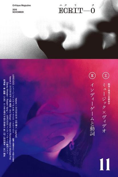 エクリヲ vol. 11