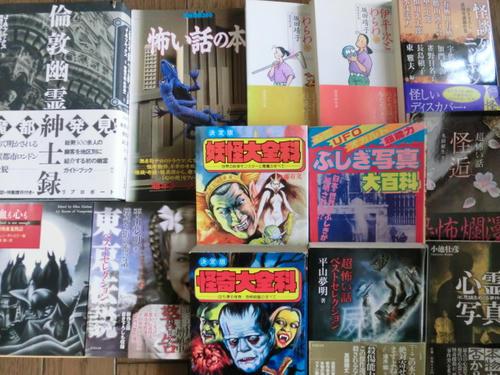 妖怪大全科(秋田書店)他、怖い本アップしました