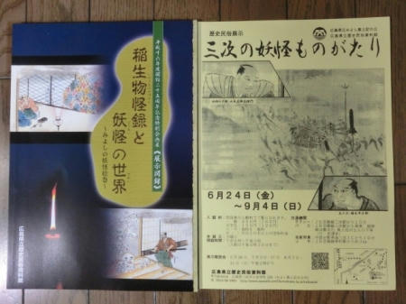 稲生物怪録と妖怪の世界