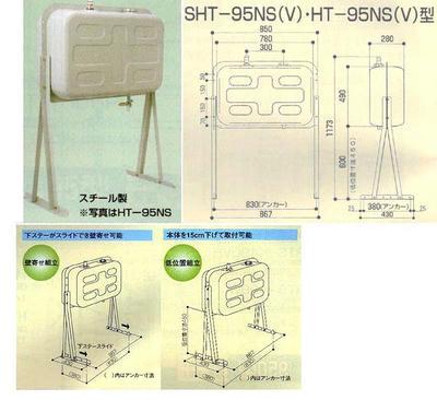 ht-95ns-z.jpg