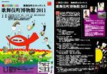 110112-kabukichomuseum_l.jpg