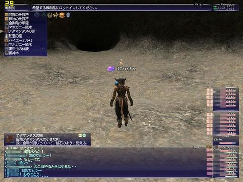 FF11-20081219-004.jpg