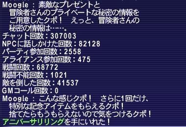 FF11-20090516-1.jpg