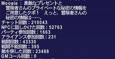 FF11-20090516-3.jpg