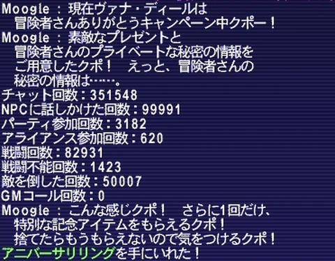 FF11-20100521-1.jpg