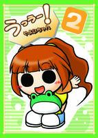 yayoi2_hyoshi.jpg