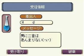 20070803_no1.JPG