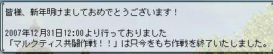 20071231_no1.jpg