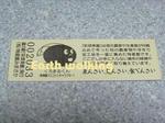 道の駅『彩菜茶屋』の記念切符