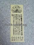 道の駅『さかい』の記念切符