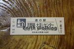 道の駅『吉野路大淀iセンター』の記念切符