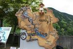 川上村のガイドマップ