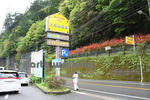 道の駅『吉野路 上北山』