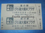 道の駅『びわ湖大橋米プラザ』の記念切符
