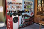道の駅『あまるべ』の余部鉄橋スペシャル自動販売機