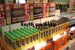 道の駅『うずしお』で売っていた柚子やすだち、柚子生姜を使った「飲む酢」