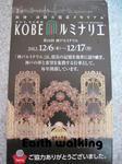 第18回 神戸ルミナリエ 2012