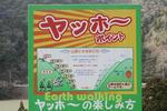 「日本一のヤッホーポイント」