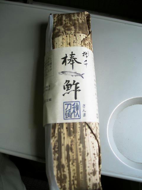 秋刀魚棒鮓