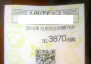 1029akaumi.jpg