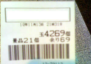 1113umi.jpg