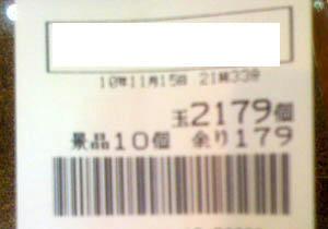 1115umi.jpg