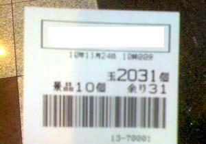 1124umi.jpg