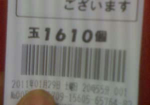 0129amagaro.jpg