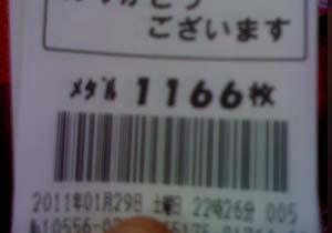 0129suroumi.jpg
