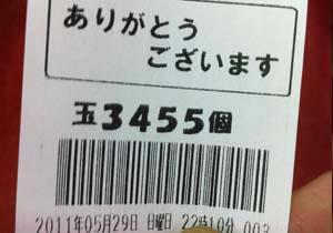 0529uta.jpg