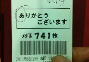 0629rio.jpg