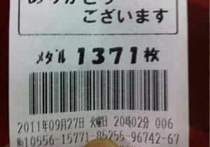 0927rio.jpg