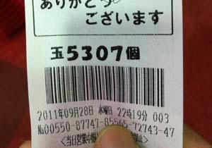 0928uta.jpg