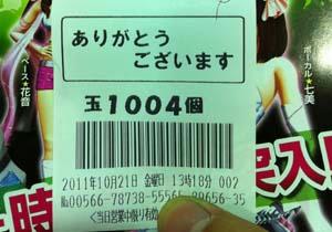 1021kagayaki.jpg