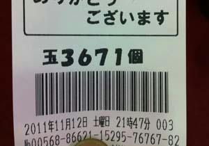 1112buta.jpg